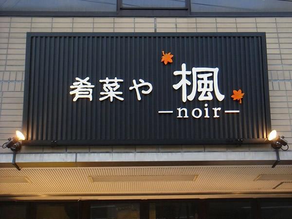 肴菜や 楓−noir−