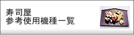 寿司屋参考使用機種一覧