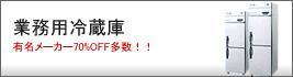 業務用冷蔵庫 有名メーカー70%OFF多数!!