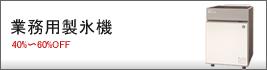 業務用製氷機 40%〜60%OFF
