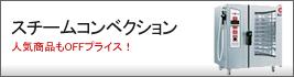 スチームコンベクション 人気商品もOFFプライス!