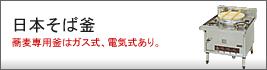 日本そば釜 蕎麦専用釜はガス式、電気式あり。