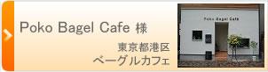 Poko Bagel Cafe(ポコ ベーグル カフェ)