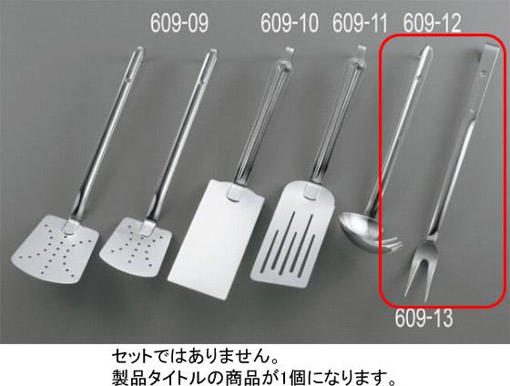 609-13 マルタマ 18-8ろう付けコックフォーク (スポット溶接+ろう付け) 30005010