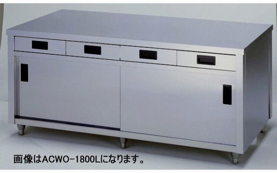 ACWO-1800Y 調理台 両面引出し両面引違戸 東製作所 幅1800 奥行750