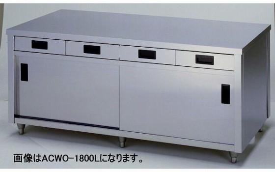 ACWO-900Y 調理台 両面引出し両面引違戸 東製作所 幅900 奥行750