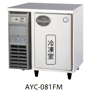AYC-081FM ヨコ型冷凍庫 福島工業 幅755 奥行600 容量111L