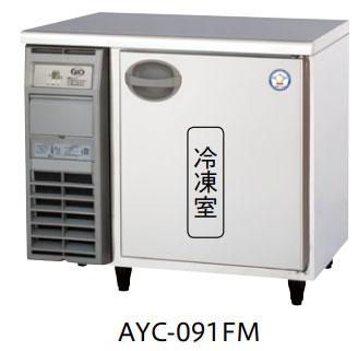 AYC-091FM ヨコ型冷凍庫 福島工業 幅900 奥行600 容量154L