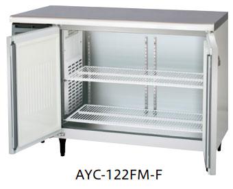AYC-122FM-F ヨコ型冷凍庫 センターフリータイプ 福島工業 幅1200 奥行600 容量241L
