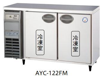 AYC-122FM ヨコ型冷凍庫 福島工業 幅1200 奥行600 容量239L