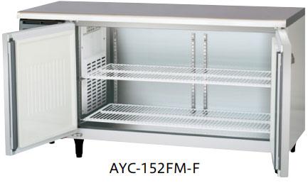 AYC-152FM-F ヨコ型冷凍庫 センターフリータイプ 福島工業 幅1500 奥行600 容量329L