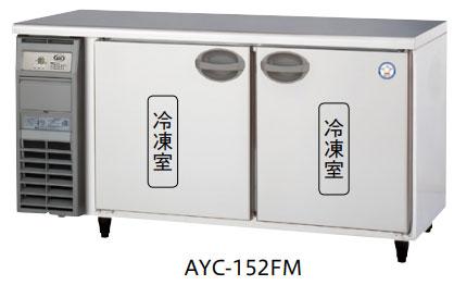 AYC-152FM ヨコ型冷凍庫 福島工業 幅1500 奥行600 容量327L