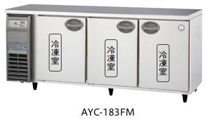 AYC-183FM ヨコ型冷凍庫 福島工業 幅1800 奥行600 容量413L