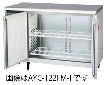AYW-122FM-F ヨコ型冷凍庫 センターフリータイプ 福島工業 幅1200 奥行750 容量316L