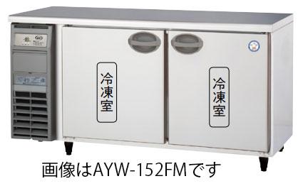 AYW-152FM ヨコ型冷凍庫 福島工業 幅1500 奥行750 容量429L