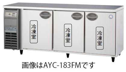 AYW-183FM ヨコ型冷凍庫 福島工業 幅1800 奥行750 容量542L