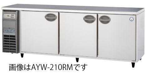 AYW-210RM ヨコ型冷蔵庫 福島工業 幅2100 奥行750 容量656L