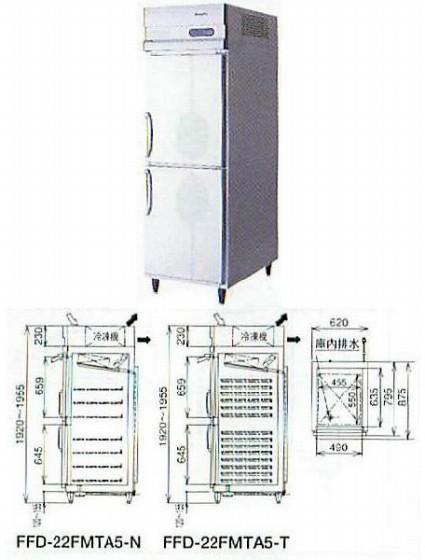 FFD-22FMTA5-N 急速凍結庫 福島工業 幅620 奥行795(875) 容量412L