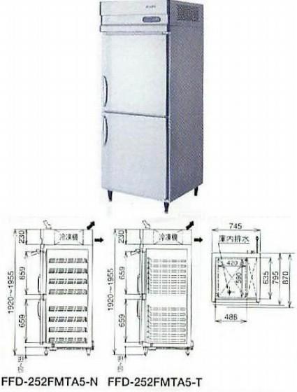 FFD-252FMTA5-N 急速凍結庫 福島工業 幅745 奥行795(875) 容量451L