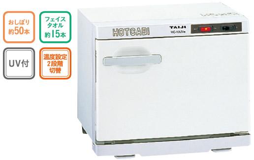 タイジ タオルウォーマー ホットキャビ(殺菌灯付)庫内容量10L HC-10UVe