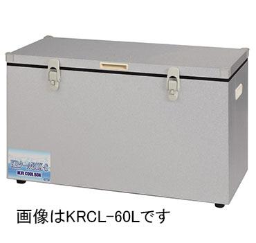 KRCL-1LLS クーラーボックス 関東冷熱工業 KRクールBOX-S ステンレスタイプ 容量100L 幅680 奥行490