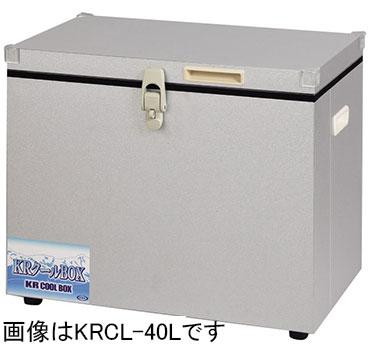 KRCL-60AL クーラーボックス 関東冷熱工業 KRクールBOX-S 内装アルミ 容量60L 幅740 奥行330