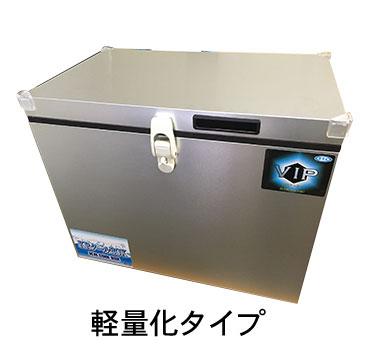 KRCLV-40AL KRクールBOX-SV 高性能小型保冷庫 真空断熱材入 軽量化タイプ