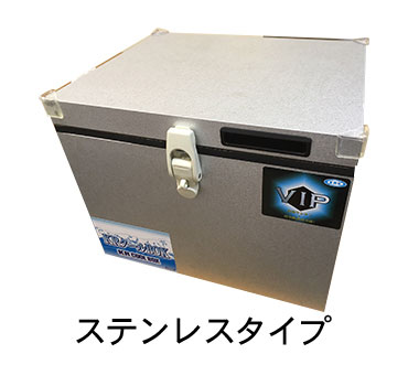 KRCLV-60LS KRクールBOX-SV 高性能小型保冷庫 真空断熱材入 ステンレスタイプ