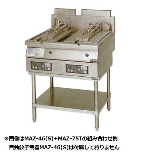 幅727 奥行557 マルゼン ガス自動餃子焼器 専用架台 MAZ-75T