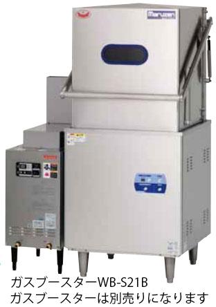MDD8E マルゼン エコタイプ食器洗浄機  ドアタイプ ブースター外付型