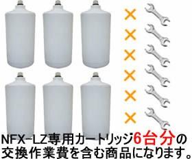 NFX-LZ-6CK 浄水器 NFX-LZ 交換用カートリッジ6本+交換取付工賃込み メイスイ