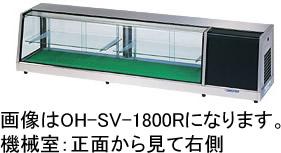 大穂製作所 ネタケース OH-SV-1500 底面フラットタイプ 幅1500 奥行400