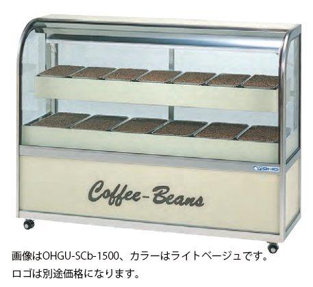OHGU-SCb-1500 コーヒー豆冷やし専用ケース 大穂製作所 幅1500 奥行500