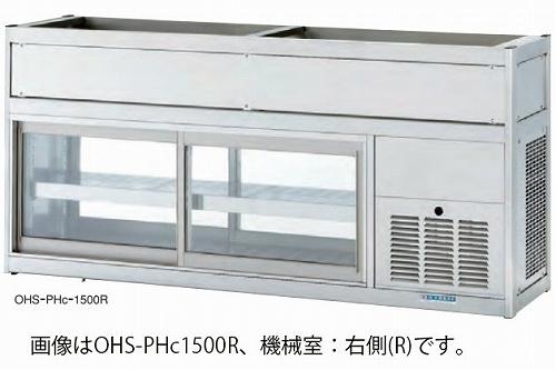 大穂製作所 低温多目ショーケース OHS-PHc-1500 機械室横付 天吊タイプ 幅1500 奥行400 容量89L