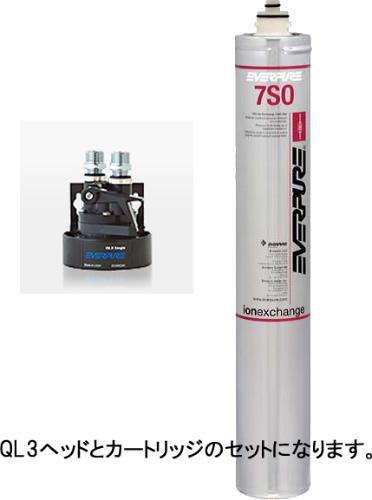 QL3-7SO 軟水器 蒸し器 スチームコンベクション用 エバーピュア
