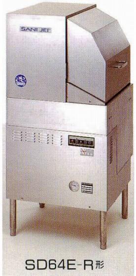 SD64E6 食器洗浄機 サニジェット 回転ドアタイプ 日本洗浄機 幅600 奥行600