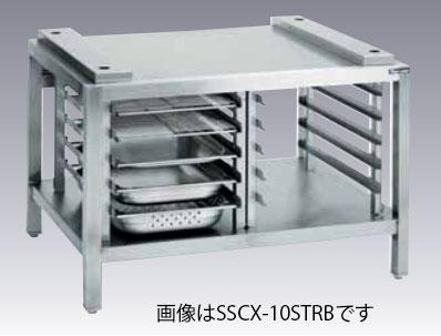 マルゼン スチームコンベクションオーブン棚付専用架台 SSCX-10STRB