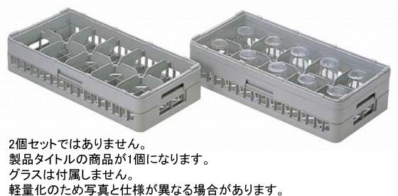 753-02 10仕切りグラスラック HG-10-115 105008410
