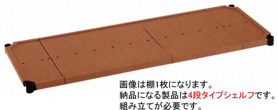 761-01 430弁慶抗菌フラットシェルフ 430F-460シリーズ 430-F-460-1220 P-1590 4段 105033890