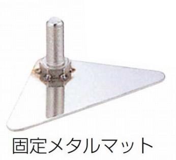 762-08 メタルマット 430 固定メタルマット 105036980