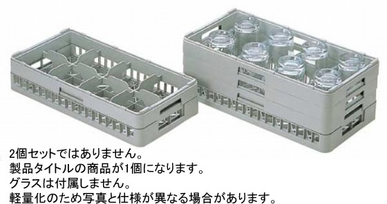 753-01 8仕切りグラスラック HG-8-165 105037940