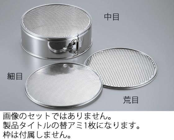 482-07 ENDO ワンタッチうらごし パンチング替アミ31cm用 荒目5mm 141000890