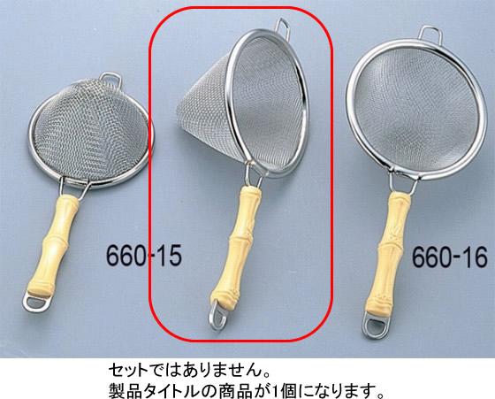 660-15 夕華茶こし円錐 大 153003150