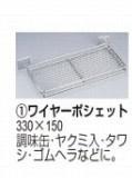 618-02 ENDO 18-8万能キッチンラックオプションパーツ(別売品) (1)ワイヤーポシェット 167001330
