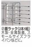 618-02 ENDO 18-8万能キッチンラックオプションパーツ(別売品) (2)蓋ラック(2本1組) 167001340