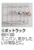 618-02 ENDO 18-8万能キッチンラックオプションパーツ(別売品) (4)ポットラック 167001360