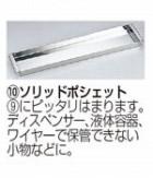 618-02 ENDO 18-8万能キッチンラックオプションパーツ(別売品) (10)ソリッドポシェット 167001430