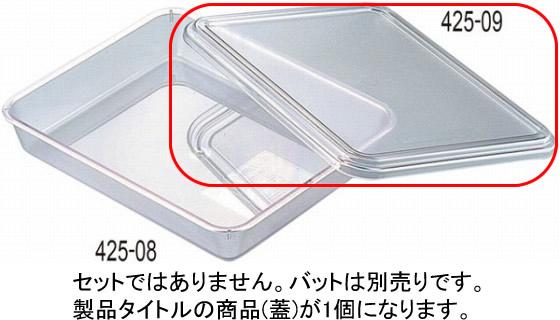 425-09 ポリカ角バット蓋 10型用(PB-310B) 20012580