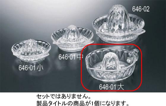 646-01 ガラス製レモン絞り 大 233000480