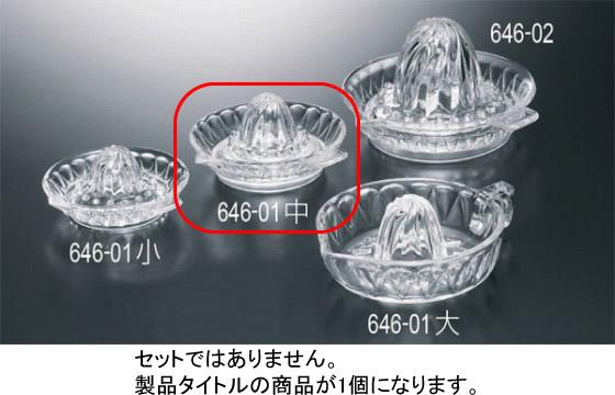 646-01 ガラス製レモン絞り 中 233000490